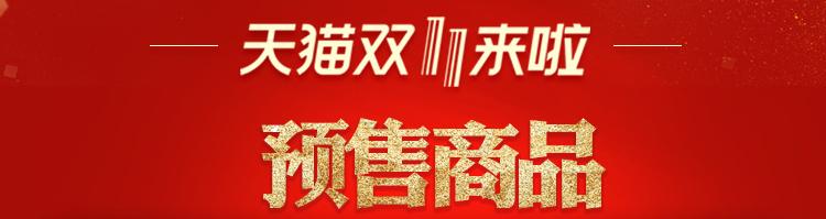 """抢购何需等11、11 骊住家居旗舰店双11预售盛典""""高潮""""已起!_5"""