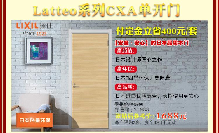 """抢购何需等11、11 骊住家居旗舰店双11预售盛典""""高潮""""已起!_8"""