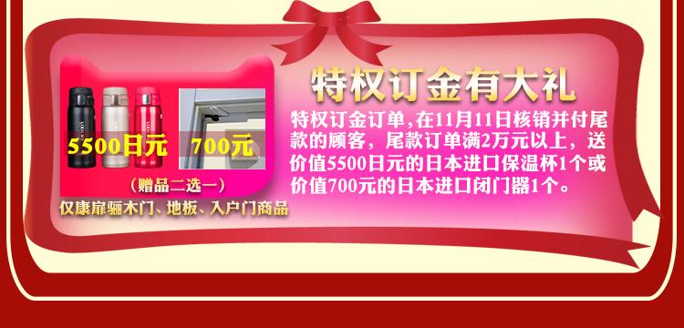 """抢购何需等11、11 骊住家居旗舰店双11预售盛典""""高潮""""已起!_11"""