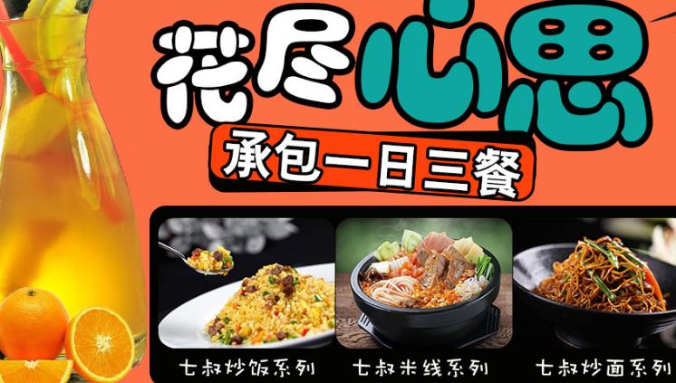 七叔炒饭加盟_5