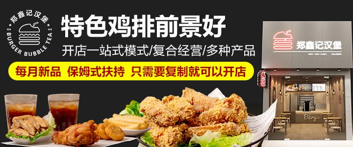 郑鑫记鸡排加盟