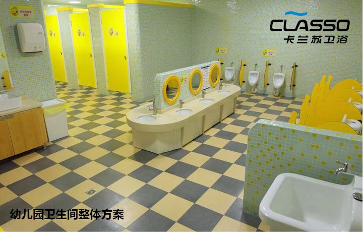 你没见过的幼儿园卫生间设计整体方案!(图)_1