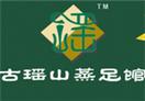 重庆古瑶山保健用品有限公司
