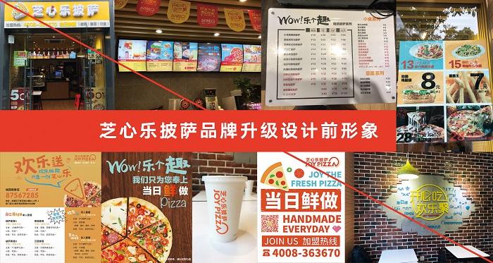 餐饮品牌文化如果彰显?杭州餐饮设计公司案例分享_1