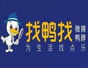 安徽找鸭找品牌管理有限公司