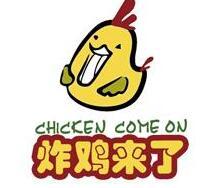 炸鸡来了小吃