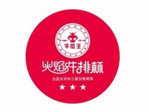 郑州航空港区悦汇城牛蘑王饭店