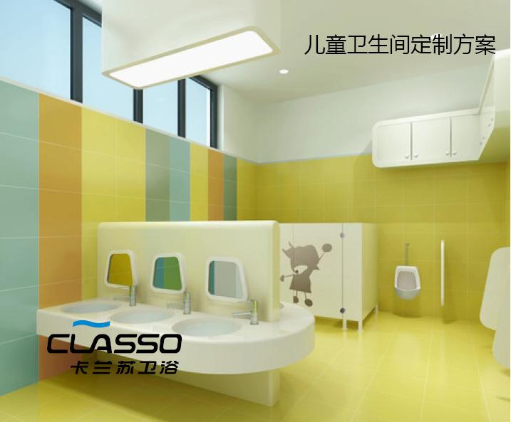 好的幼儿园儿童卫生间设计,不能让宝宝输在这里(图)_1
