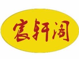 太原市宸轩阁餐饮管理有限公司