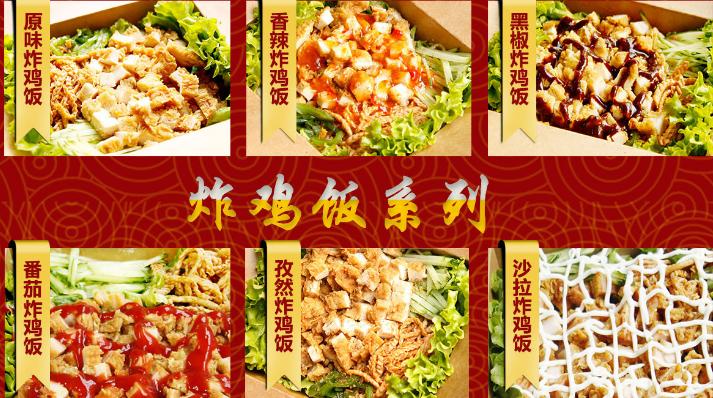 吃饱宝中式快餐加盟_2