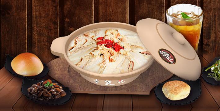 古煲记砂锅加盟_1