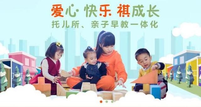 愛樂祺國際早教中心加盟合作-嬰幼兒童寶寶早教機構_早教加盟_1