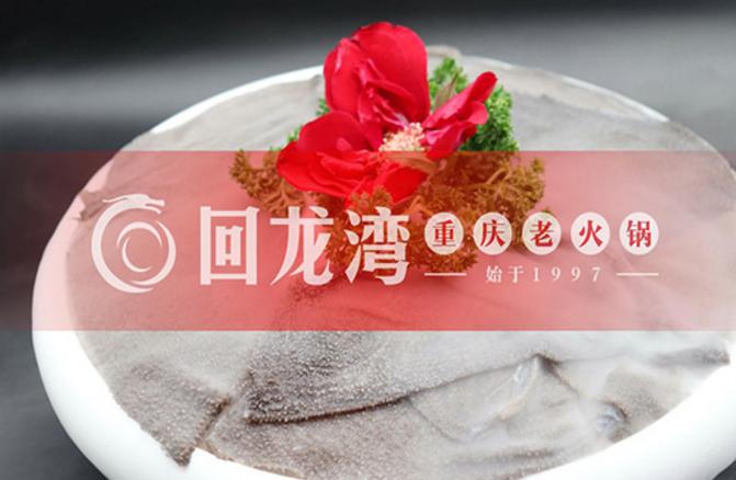 重庆回龙湾老火锅加盟_2