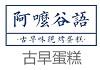 安徽银谷餐饮管理有限公司