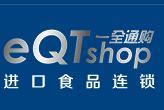 深圳市一全通电子商务有限公司
