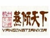 杭州燕倾天下食品有限公司