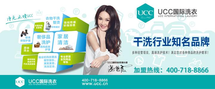 美国UCC国际洗衣干洗加盟