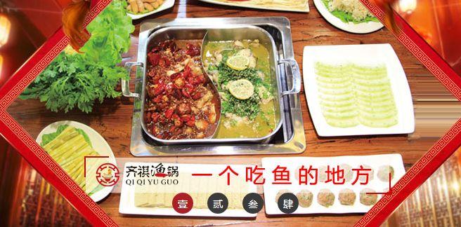 齊祺漁鍋加盟開店需要投資多少錢