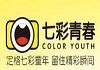 七彩青春儿童摄影