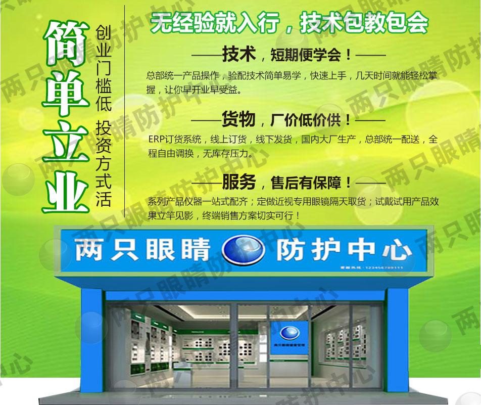 近视、视力保健防护加盟连锁项目_10