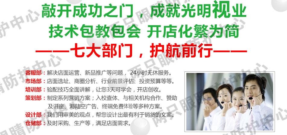 近视、视力保健防护加盟连锁项目_11