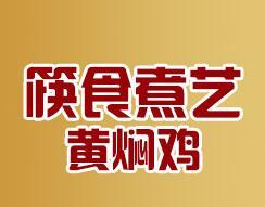 筷食煮艺黄焖鸡加盟