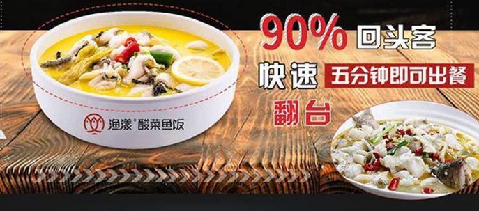 鱼漾酸菜鱼米饭加盟_4