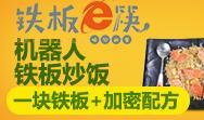 铁板e筷炒饭加盟