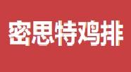 北京密思特食品有限责任公司