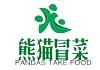 四川熊猫冒菜食品有限公司