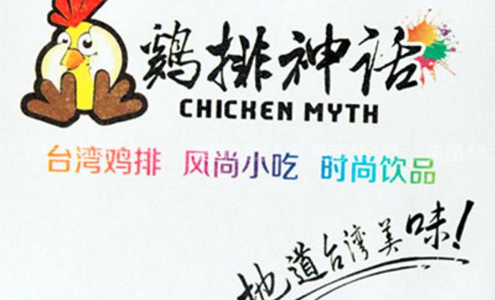 鸡排神话食品有限公司
