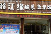 济南瑞粮餐饮管理咨询有限公司