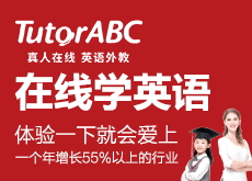 TutorABC在线英语培训