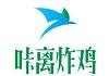 上海咔离炸鸡食品有限公司