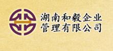 湖南和毅企业管理有限公司