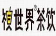 上海萍李实业有限公司
