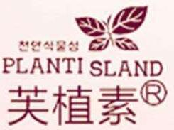 广州芙植汇化妆品有限公司