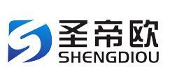 深圳市圣帝欧科技有限公司