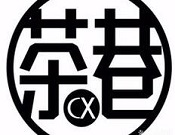 上海茶巷餐饮管理有限公司