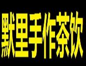 东莞市茶里活餐饮管理有限公司