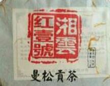 云南则道茶业股份有限公司