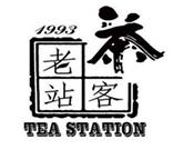 南京茶客老站餐饮有限公司