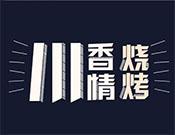 川香情烧烤加盟
