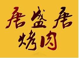 唐盛唐炭火烤肉