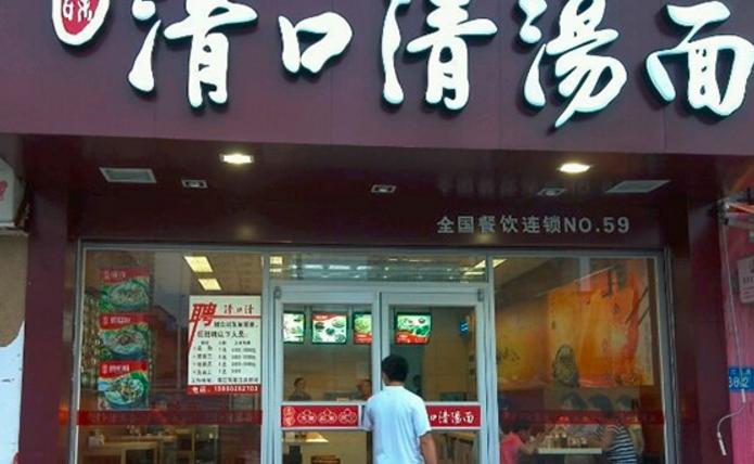 清口清汤面加盟_4