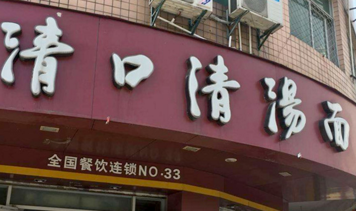 清口清汤面加盟_5