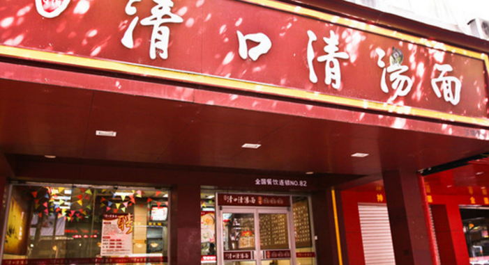 清口清汤面加盟_6