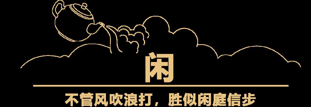 """参加一场充满诗性的""""东方庙会"""",还能享受全年免费开房福利!_6"""