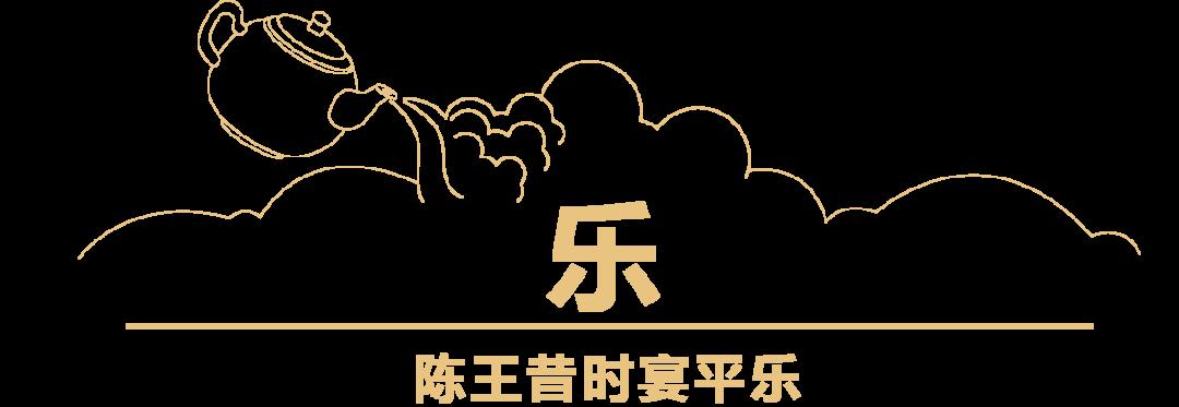 """参加一场充满诗性的""""东方庙会"""",还能享受全年免费开房福利!_12"""