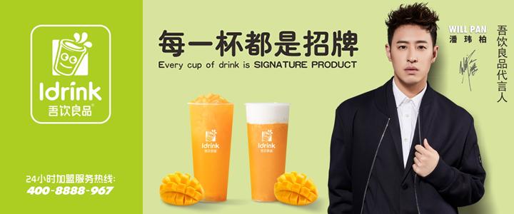 饮良品奶茶店招商加盟
